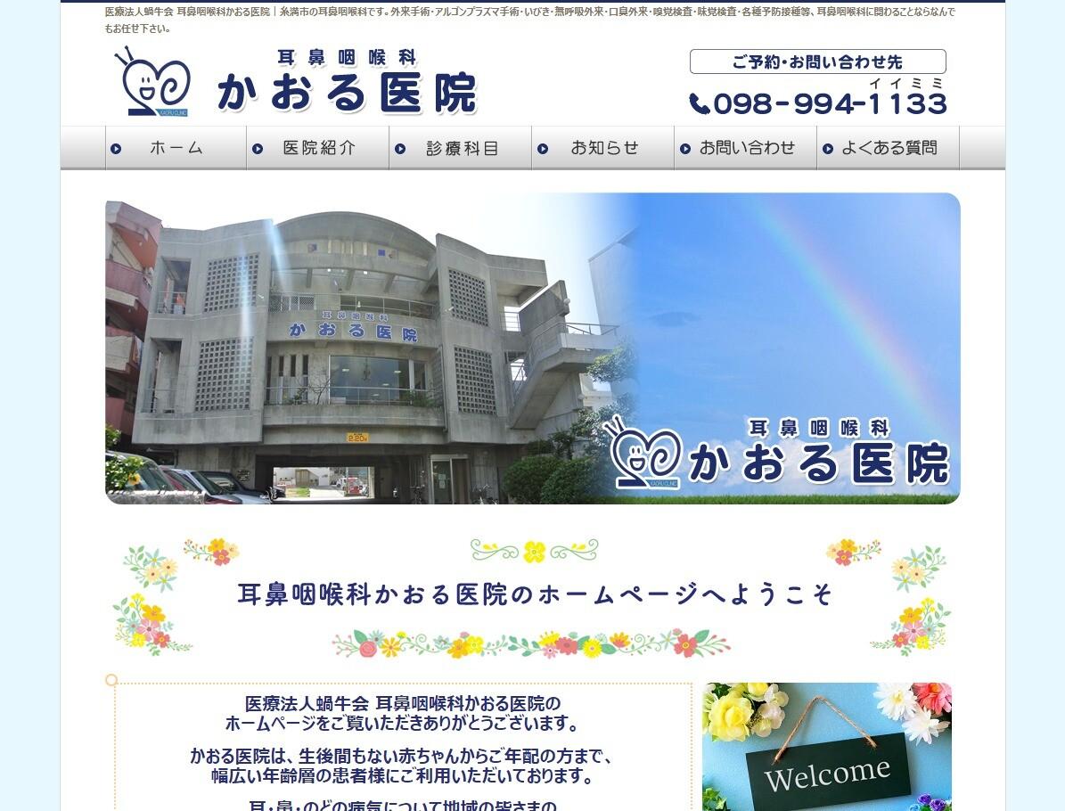 耳鼻咽喉科 かおる医院(沖縄県)
