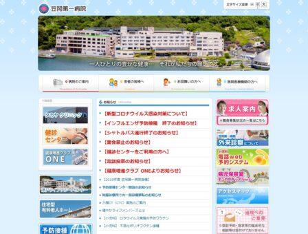 笠岡第一病院(岡山県)