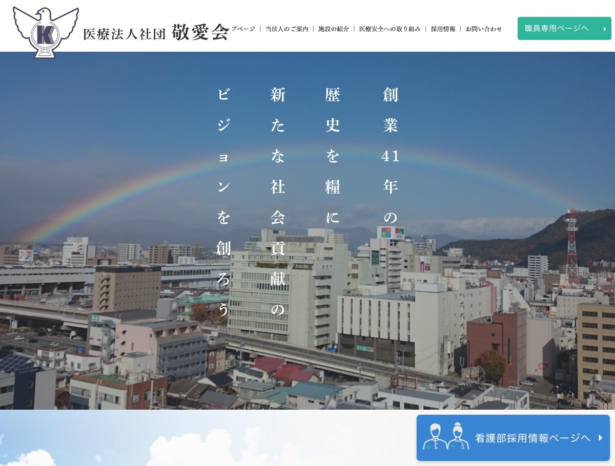 福島西部病院(福島県)