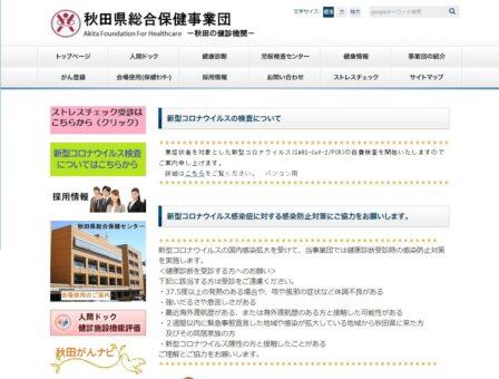 秋田県総合保健事業団