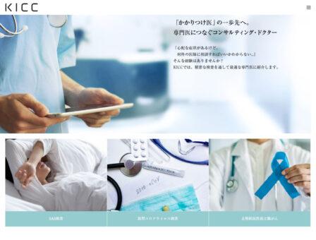 神戸国際医療連携クリニック(KICC)(兵庫県)