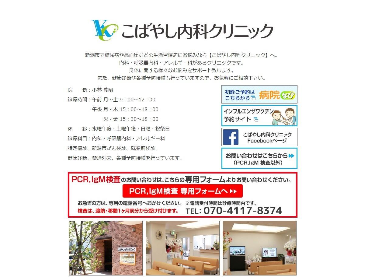 こばやし内科クリニック(新潟県)