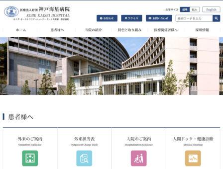 神戸海星病院(兵庫県)