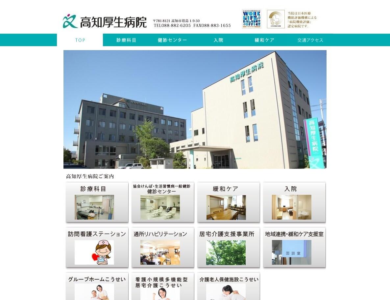 高知厚生病院(高知県)