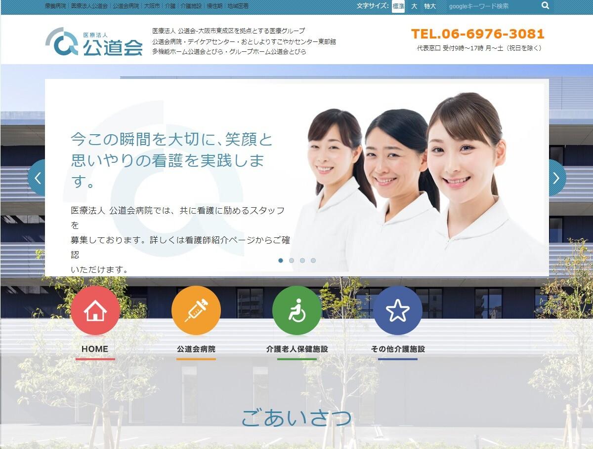 公道会病院(大阪府)