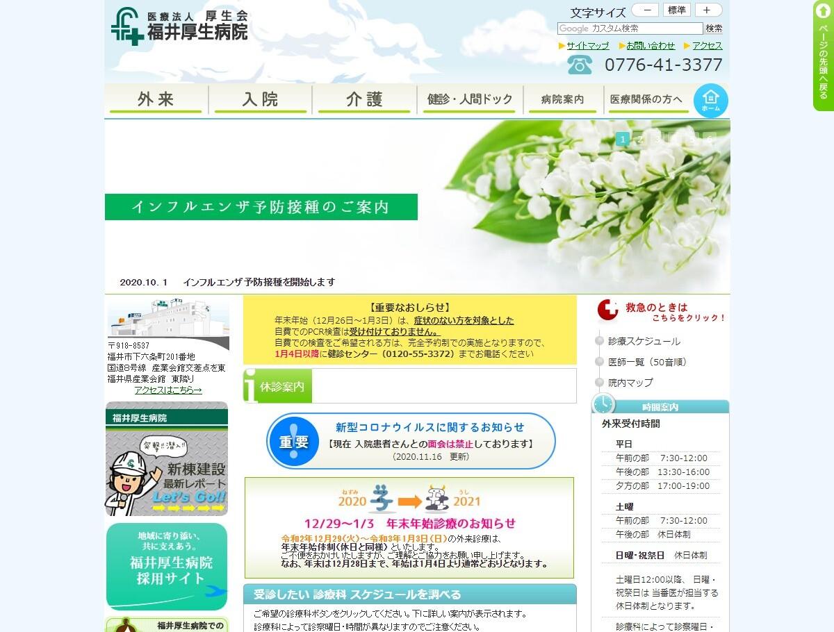 福井厚生病院(福井県)
