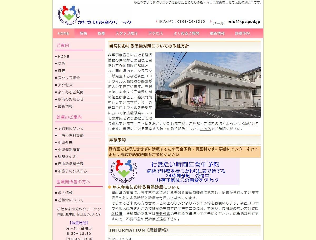 かたやま小児科クリニック(岡山県)