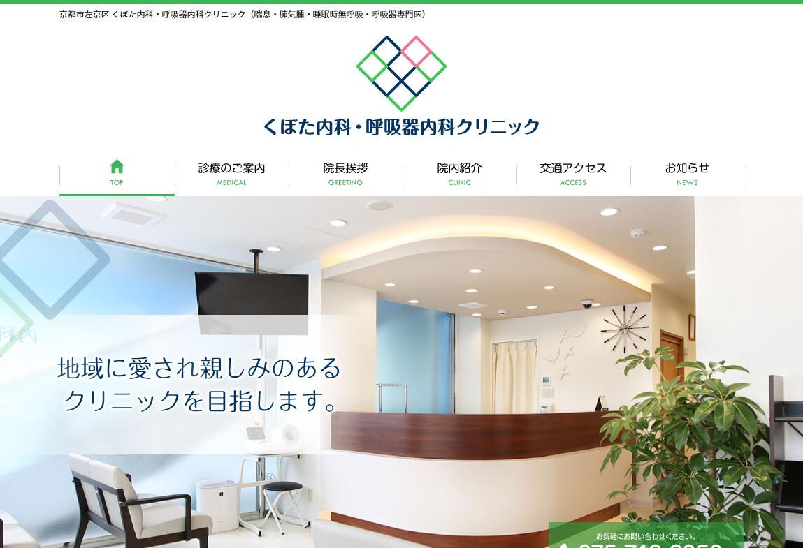 くぼた内科・呼吸器内科クリニック(京都府)