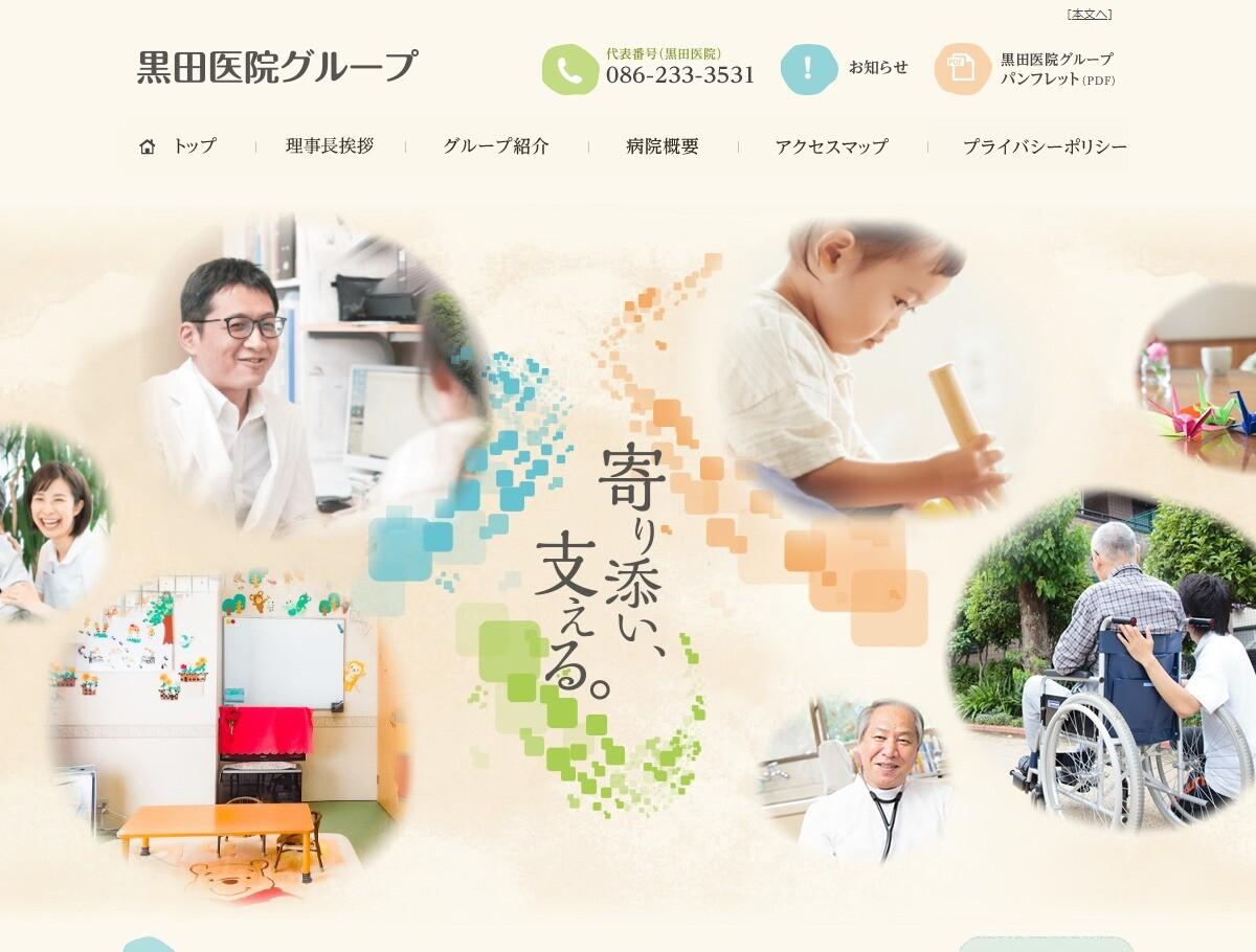 黒田医院(岡山県)