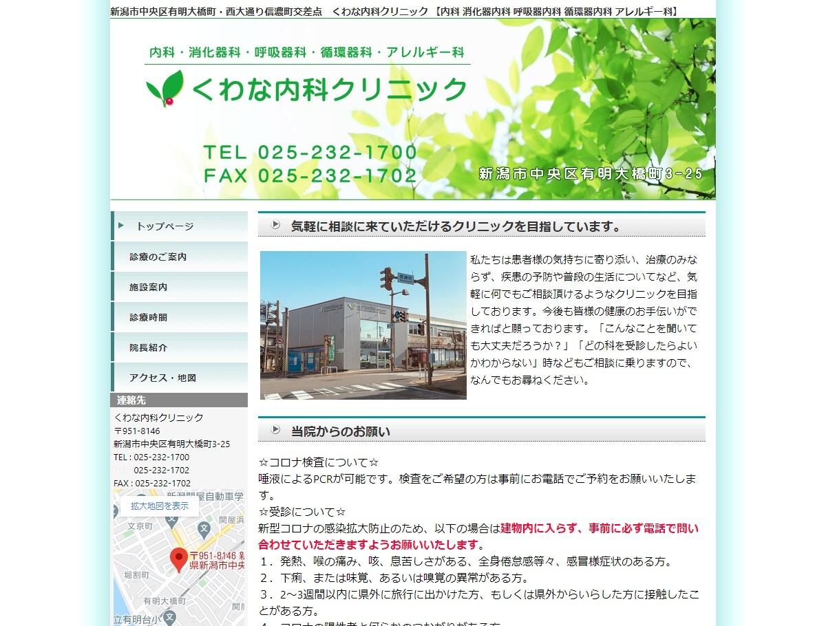 くわな内科クリニック(新潟県)