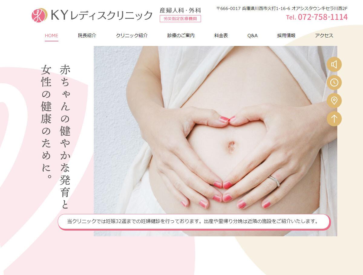 KYレディスクリニック(兵庫県)