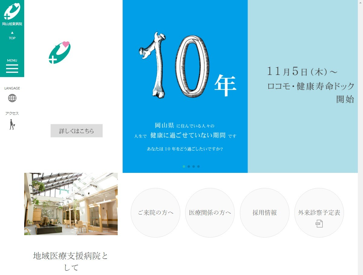 岡山旭東病院(岡山県)