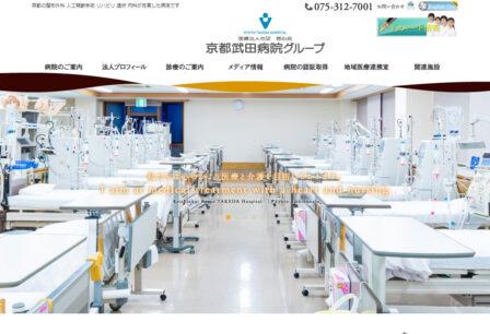 京都武田病院