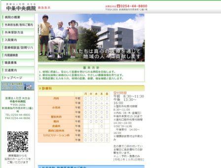 中条中央病院(新潟県)