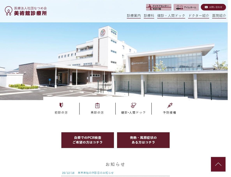 医療法人社団なつめ会 美術館診療所(香川県)