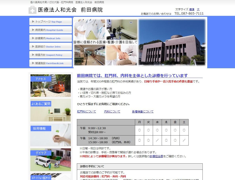 医療法人和光会 前田病院(香川県)