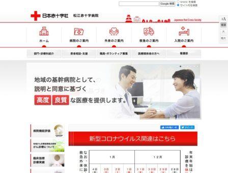 松江赤十字病院(島根県)