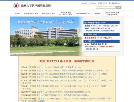 島根大学医学部附属病院(島根県)