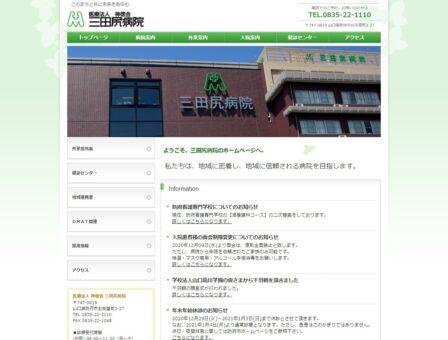 三田尻病院(山口県)