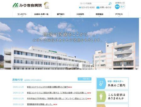 みゆき会病院