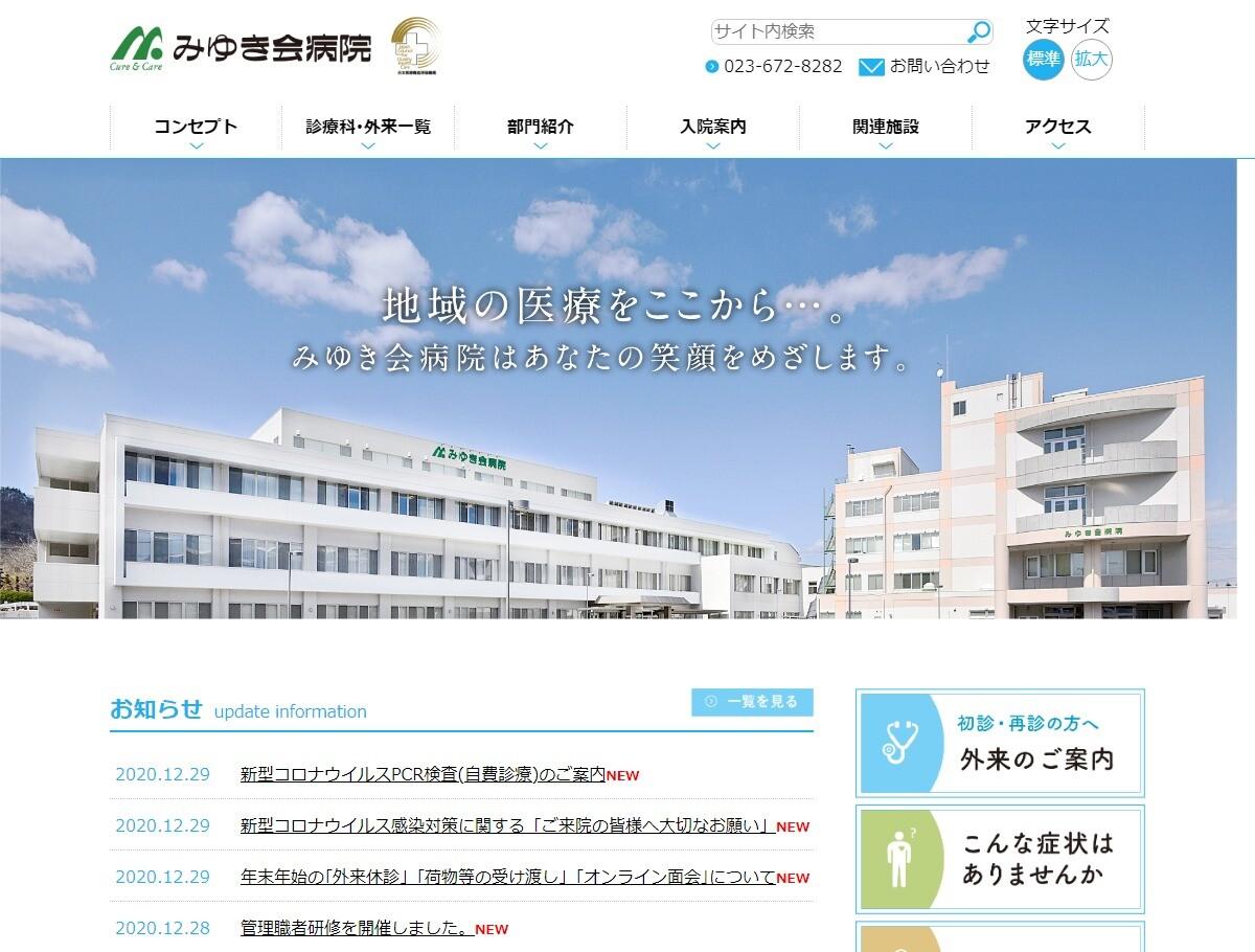 みゆき会病院(山形県)
