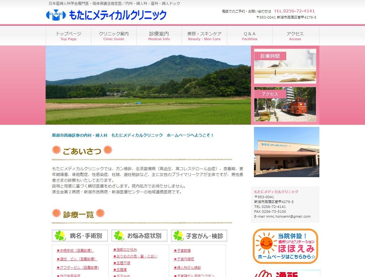 もたにメディカルクリニック(新潟県)
