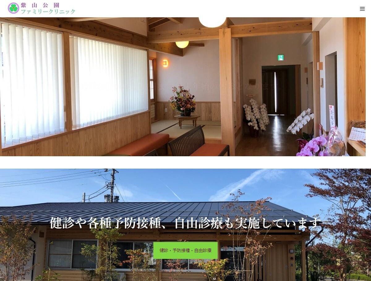 紫山公園ファミリークリニック(宮城県)