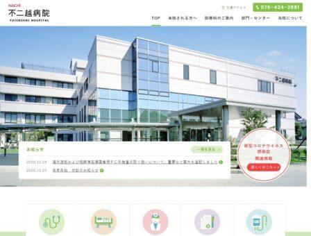 不二越病院(富山県)