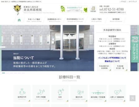 奈良西部病院(奈良県)