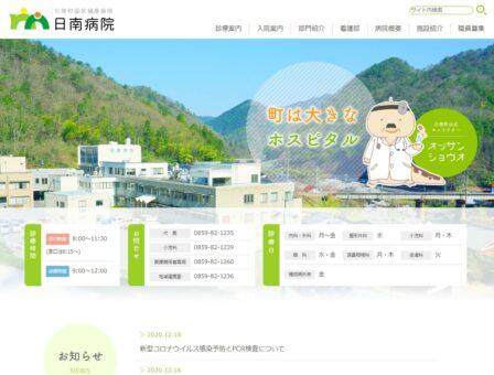 日南病院(鳥取県)