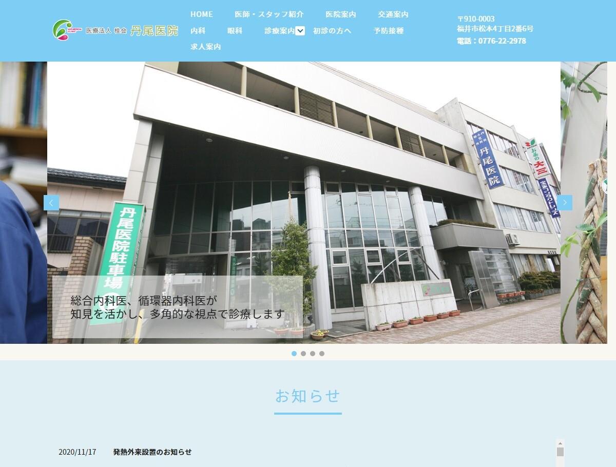 丹尾医院(福井県)