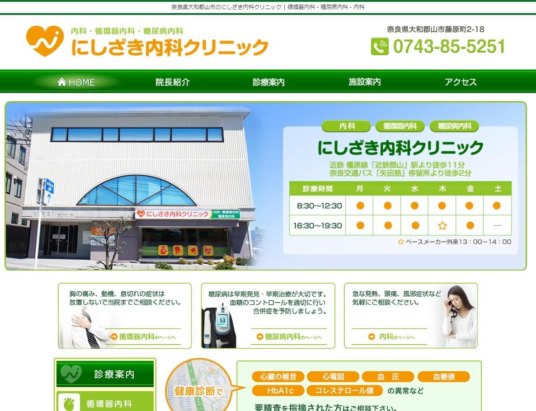 にしざき内科クリニック(奈良県)