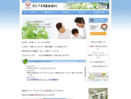 おひさま耳鼻咽喉科(新潟県)