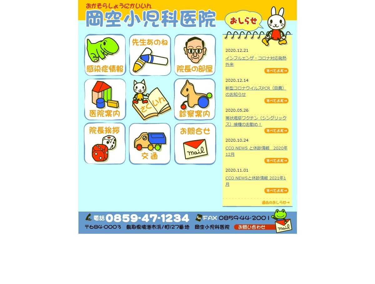 岡空小児科医院(鳥取県)
