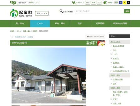 紀宝町立 相野谷診療所(三重県)