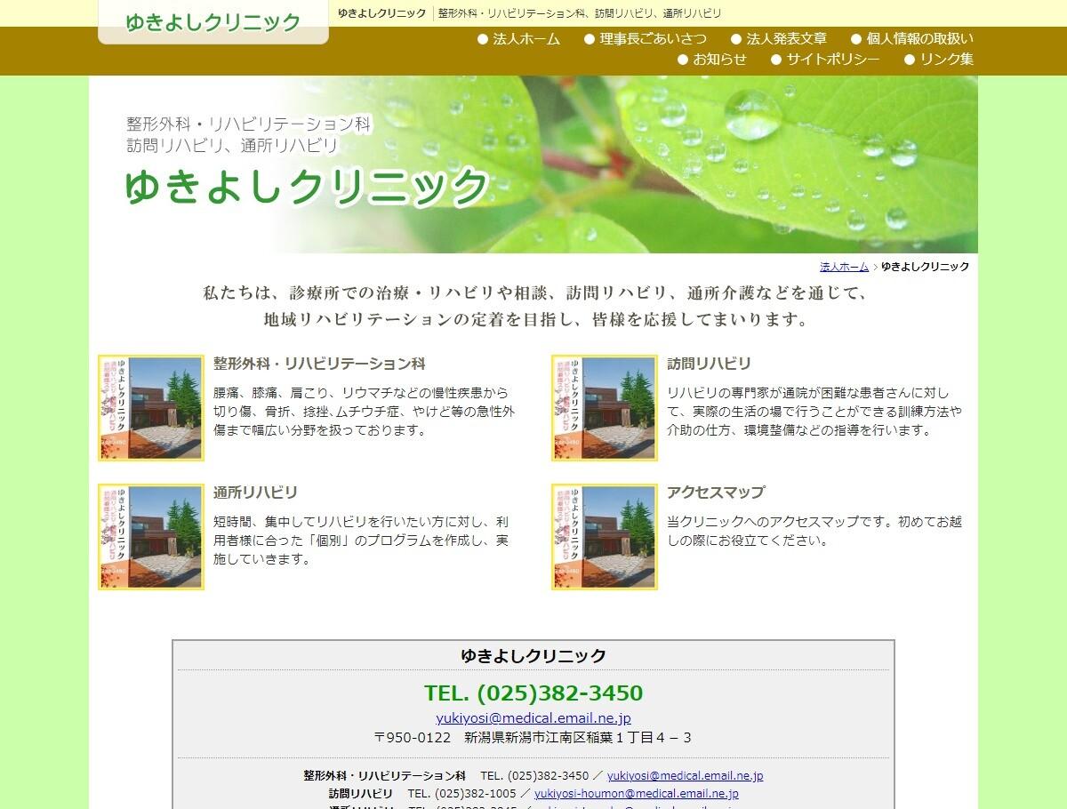 ゆきよしクリニック(新潟県)