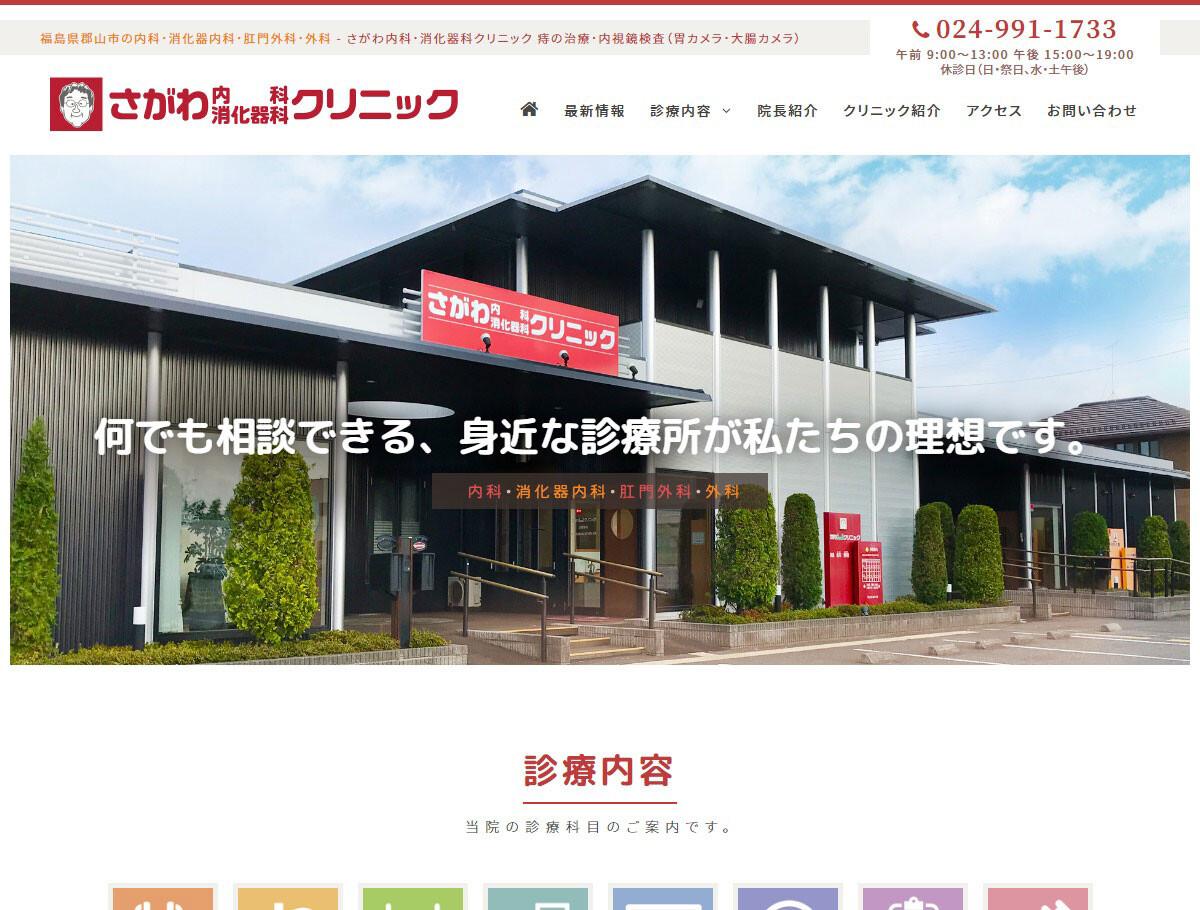 さがわ内科・消化器科クリニック(福島県)
