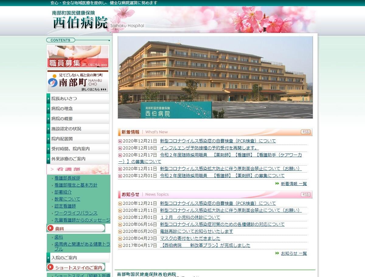 西伯病院(鳥取県)