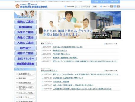 境港総合病院(鳥取県)