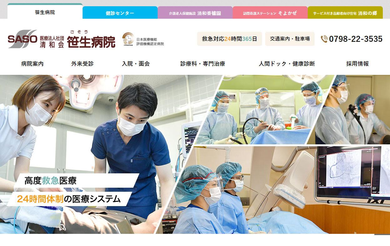 笹生病院(兵庫県)
