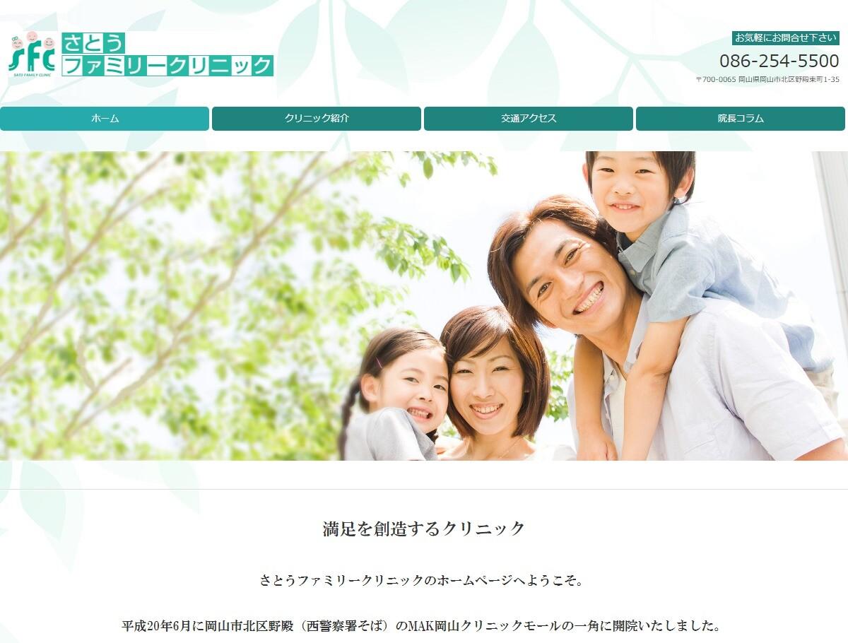 さとうファミリークリニック(岡山県)