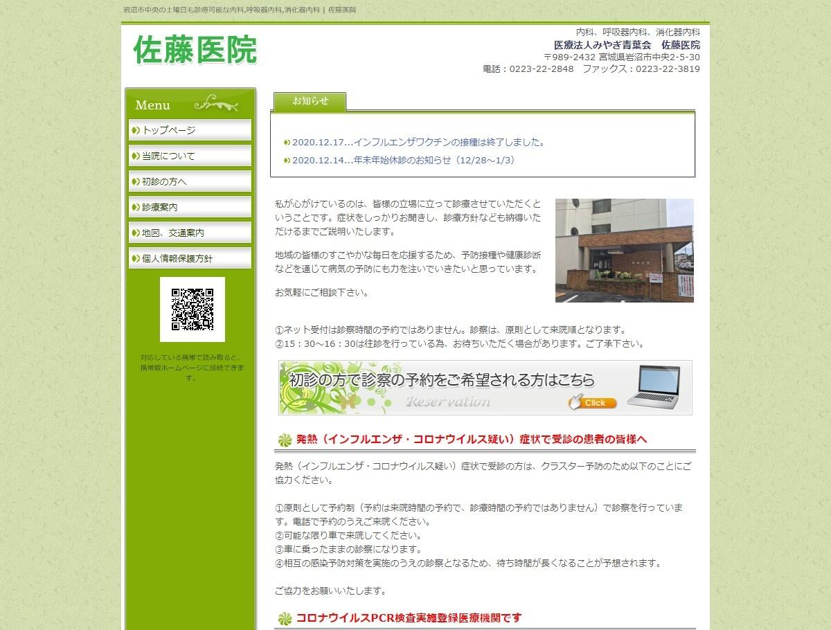 佐藤医院(宮城県)