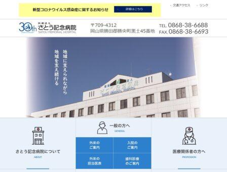 さとう記念病院(岡山県)