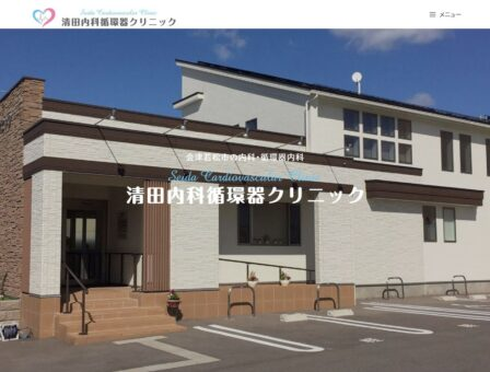清田内科循環器クリニック(福島県)