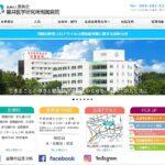 重井医学研究所附属病院