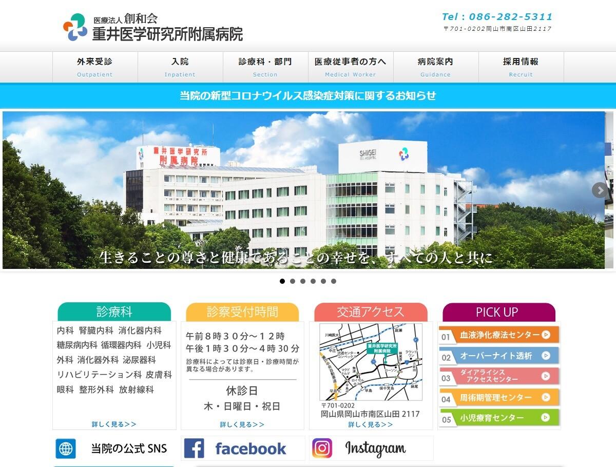 重井医学研究所附属病院(岡山県)