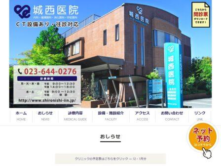 城西医院(山形県)