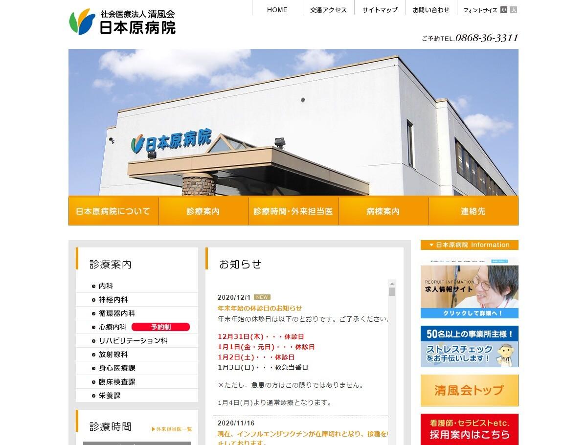 日本原病院(岡山県)