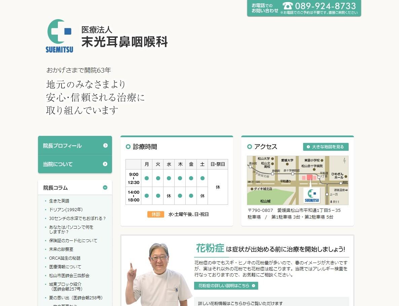 末光耳鼻咽喉科(香川県)