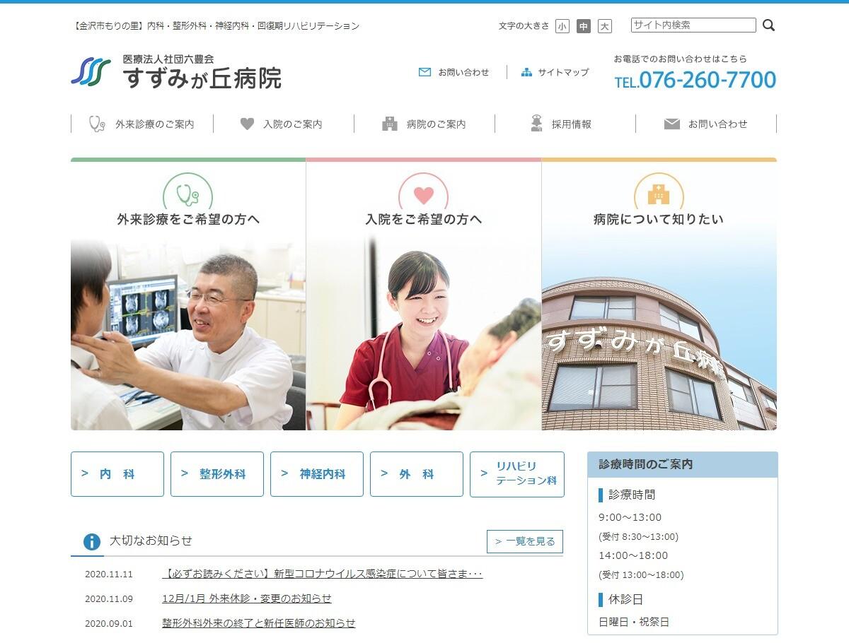 すずみが丘病院(石川県)